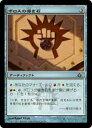 マジック・ザ・ギャザリング DGM JP 137 ボロスの導き石(日本語版コモン)【新品】