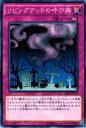 ショッピング遊戯王 遊戯王 SD28-JP037 リビングデッドの呼び声(日本語版 ノーマル)【新品】