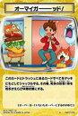送料98円! 妖怪ウォッチ YWB07-050 オーマイガーーーッド!(ノーマル)【新品】