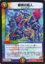 デュエルマスターズ DMR23 73/74 鯛焼の超人(コモン) ドギラゴールデン vs. ドルマゲドンX