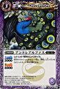 【プレイ用】バトルスピリッツ BS08-013 アンドレアルファス 【2010】 BS08 第八弾 戦嵐【中古】