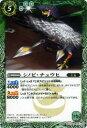 【プレイ用】バトルスピリッツ BS20-026 シノビ・チュウヒ U 【2012】BS20 乱剣戦記【中古】