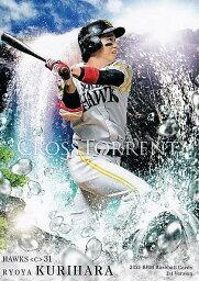 BBM ベースボールカード CT01 <strong>栗原陵矢</strong> 福岡ソフトバンクホークス (レギュラーカード/CROSS TORRENT) 2021 1stバージョン