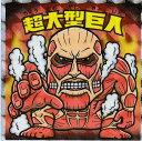 【絶望の炎編-16 超大型巨人】 進撃の巨人マン 絶望の炎編