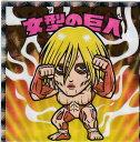 【絶望の炎編-18 女型の巨人】 進撃の巨人マン 絶望の炎編