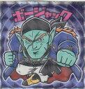 【Z-16:ボージャック】 ビックリマンチョコ ドラゴンボールマンチョコZ