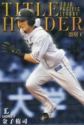 プロ野球チップス2020 第1弾 T-12 <strong>金子侑司</strong> (西武/タイトルホルダーカード)