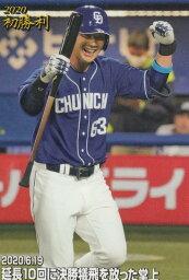 プロ野球チップス2020 第3弾 FW-11 <strong>堂上直倫</strong> (中日/今季初勝利カード)
