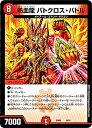 デュエルマスターズ BD-05 9/18 熱血龍 バトクロス...