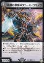 【プレイ用】デュエルマスターズ DMEX04 35/75 暗黒の悪魔神ヴァーズ・ロマノフ (R レア) 【中古】