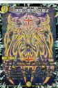 デュエルマスターズ DMRP07 3/94 魂穿ツ煌世ノ正裁Z (VR ベリーレア) †ギラギラ†煌世主と終葬のQX!! (DMRP-07)