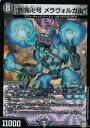 デュエルマスターズ DMRP07 6/94 凶鬼卍号 メラヴォルガル (VR ベリーレア) †ギラギラ†煌世主と終葬のQX!! (DMRP-07)
