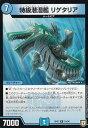 デュエルマスターズ DMRP07 15/94 特級潜湿艦 リゲタリア (R レア) †ギラギラ†煌世主と終葬のQX!! (DMRP-07)