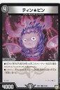 デュエルマスターズ DMRP07 19/94 ティン★ビン (R レア) †ギラギラ†煌世主と終葬のQX!! (DMRP-07)
