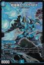 デュエルマスターズ DMEX08 195/ 超電磁トワイライトΣ (SR スーパーレア)謎のブラックボックスパック (DMEX-08)