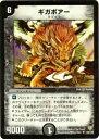 【プレイ用】デュエルマスターズ DM-06 53/110 ギガボアー(アンコモン)【中古】