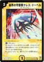 【プレイ用】デュエルマスターズ DM13 37/55 結界の守護者クレス・ドーベル(コモン)【中古】
