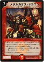【プレイ用】デュエルマスターズ DM15 4/55 メタルカオス・ドラゴン(ベリーレア)【中古】