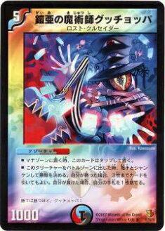 【プレイ用】デュエルマスターズ DM26 19/55 鎧亜の魔術師グッチョッパ(レア)【中古】