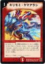【プレイ用】デュエルマスターズ DM29 17/55 キリモミ・ヤマアラシ(レア)【中古】