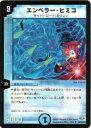 デュエルマスターズ DM32 49/110 エンペラー・ヒミコ(アンコモン)