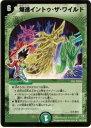 【プレイ用】デュエルマスターズ DM32 39h/110 爆進イントゥ・ザ・ワイルド(レア(Heroes Card))【中古】