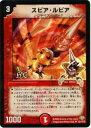 ショッピングデュエルマスターズ 【プレイ用】デュエルマスターズ DM32 62h/110 スピア・ルピア(アンコモン(Heroes Card))【中古】