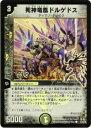 【プレイ用】デュエルマスターズ DM35 44h/55 死神竜凰ドルゲドス(コモン(Heroes Card))【中古】