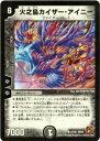 【プレイ用】デュエルマスターズ DM38 27/55 火之鳥カイザー・アイニー(アンコモン)【中古】