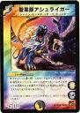 【プレイ用】デュエルマスターズ DM38 34/55 聖黒獣アシュライガー(アンコモン)【中古】