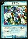 【プレイ用】デュエルマスターズ DMC17 9/78 アクアン(レア)【中古】