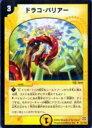 【プレイ用】デュエルマスターズ DMC18 21/102 ドラコ・バリアー(アンコモン)【中古】