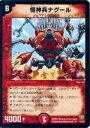 【プレイ用】デュエルマスターズ DMC13 12/37 怪神兵ナグール(アンコモン)【中古】