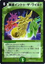 【プレイ用】デュエルマスターズ DMD26 16/17 爆進イントゥ・ザ・ワイルド(レア)【中古】