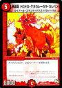【プレイ用】デュエルマスターズ DMR15 47/55 熱血龍 ドロドロ・ゲキカレーカラ・カレパン(コモン)【中古】