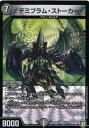 ショッピングデュエルマスターズ デュエルマスターズ DMRP06 5/93 デミブラム・ストーカー (ベリーレア) 逆襲のギャラクシー 卍・獄・殺!! (DMRP-06)