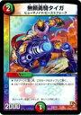 ショッピングデュエルマスターズ 【プレイ用】デュエルマスターズ DMX09 12/56 無頼勇騎タイガ【中古】