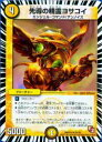 【プレイ用】デュエルマスターズ DMX13 20/36 先導の精霊ヨサコイ(アンコモン)【中古】