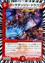 【プレイ用】デュエルマスターズ DMX13 24/36 メッサダンジリ・ドラゴン(アンコモン)【中古 ...