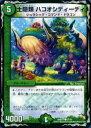 【プレイ用】デュエルマスターズ DMX17 37/37 土隠類 ハコオシディーディ(コモン)【中古】