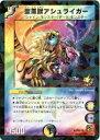 【プレイ用】デュエルマスターズ P63/Y9 聖黒獣アシュライガー(アンコモン)【中古】