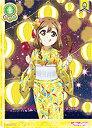ラブライブ! LL12-025 国木田 花丸 (R レア) スクールアイドルコレクション Vol.12