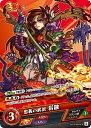 モンスト カードゲーム vol3-0024-R (レア) 忠義の武具 岩融 第3弾「伝説の地に選ばれし者」ストラクチャーデッキ