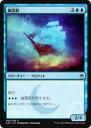 マジックザギャザリング MTG A25 JP 060 幽霊船(日本語版コモン)【新品】