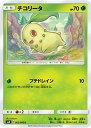 ポケモンカードゲーム SM8 003/095 チコリータ 草 (C コモン) 拡張パック 超爆インパクト
