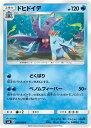 ポケモンカードゲーム SM8 030/095 ドヒドイデ 水 (U アンコモン) 拡張パック 超爆インパクト
