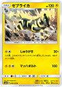 ポケモンカードゲーム SM8a 008/052 ゼブライカ 雷 (U アンコモン) サン&ムーン 強化拡張パック ダークオーダー