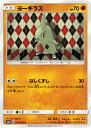 ポケモンカードゲーム SM8a 015/052 ヨーギラス 闘 (C コモン) サン ムーン 強化拡張パック ダークオーダー