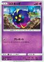 ポケモンカードゲーム SMH 052/131 コスモッグ GXスタートデッキ 超ミュウツー