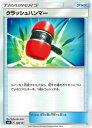 ポケモンカードゲーム SMH 108/131 クラッシュハンマー GXスタートデッキ